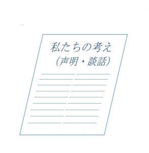 在日米軍基地内での、新型コロナウイルス感染拡大を受けて(理事会声明)