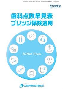 歯科新点数早見表2020年10月版発行します