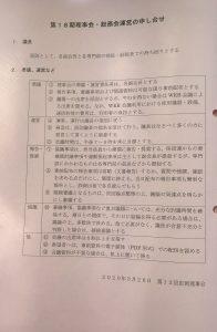 11/26(木)第8回定例理事会資料