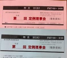 3/11(木)第10回定例総務会資料