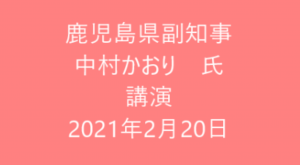 中村かおり副知事による講演会を開催
