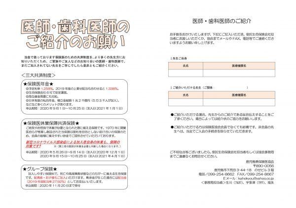 紹介用紙1-2_big
