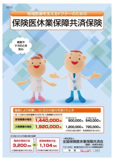 mas-022021